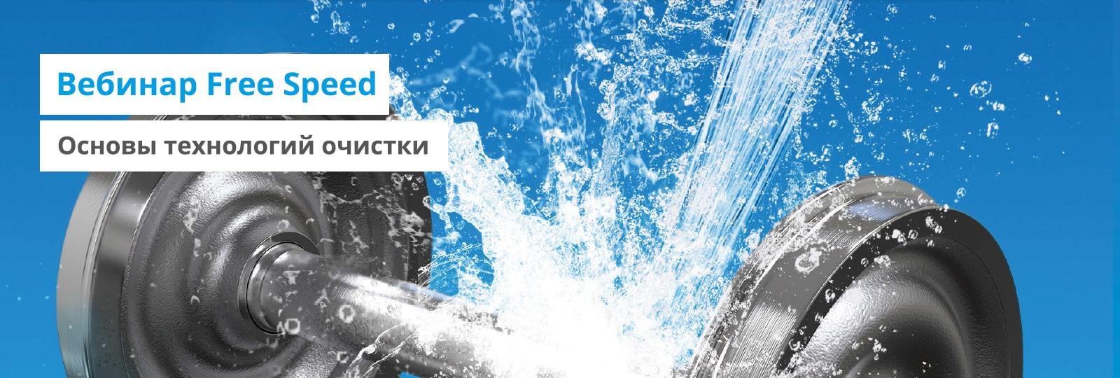 Бесплатный вебинар «Основы технологий очистки»
